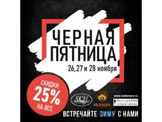 ЧЁРНАЯ ПЯТНИЦА -25% НА ВЕСЬ КАТАЛОГ от ХСН - StalkerPRO.ru !