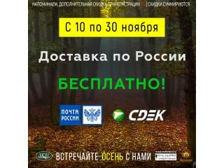 Бесплатная доставка СДЕК, Почта России