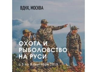 """Приглашаем всех посетить стенд ХСН на выставке """"Охота и Рыболовство на Руси"""""""