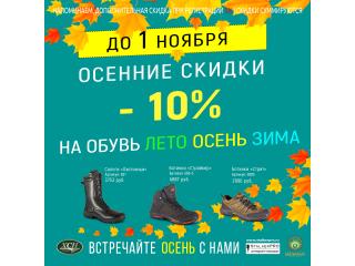 Скидка ОКТЯБРЯ -10% Обувь ХСН SHAMAN (ШАМАН) СВЯТОБОР