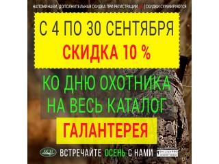 Скидка 10% на галантерею интернет-магазин StalkerPRO - ХСН